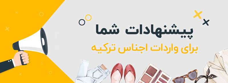 واردات اجناس ترکیه در فروشگاه ایرانیان دیجیتال
