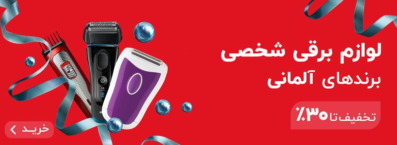لوازم برقی شخصی آلمانی در فروشگاه ایرانیان دیجیتال