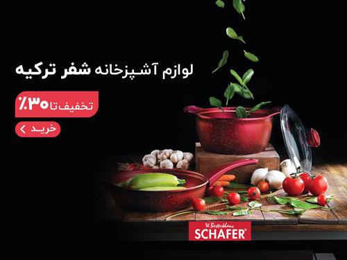 لوازم آشپزخانه شفر ترکیه در فروشگاه ایرانیان دیجیتال