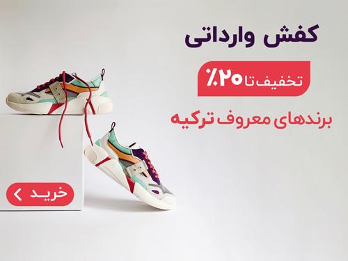 خرید کفش وارداتی برندهای ترکیه در فروشگاه ایرانیان دیجیتال