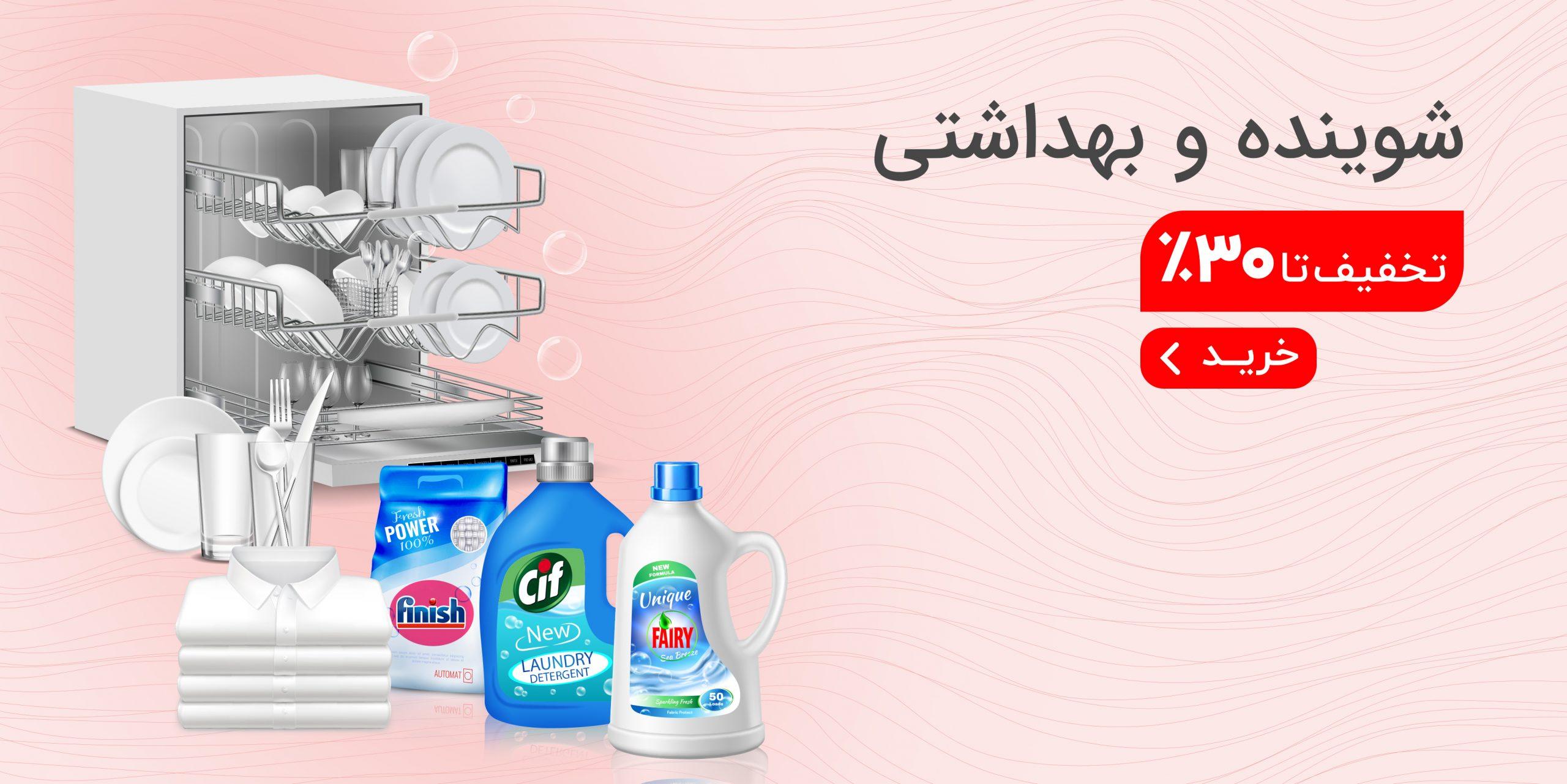 محصولات شوینده و بهداشتی فروشگاه ایرانیان دیجیتال