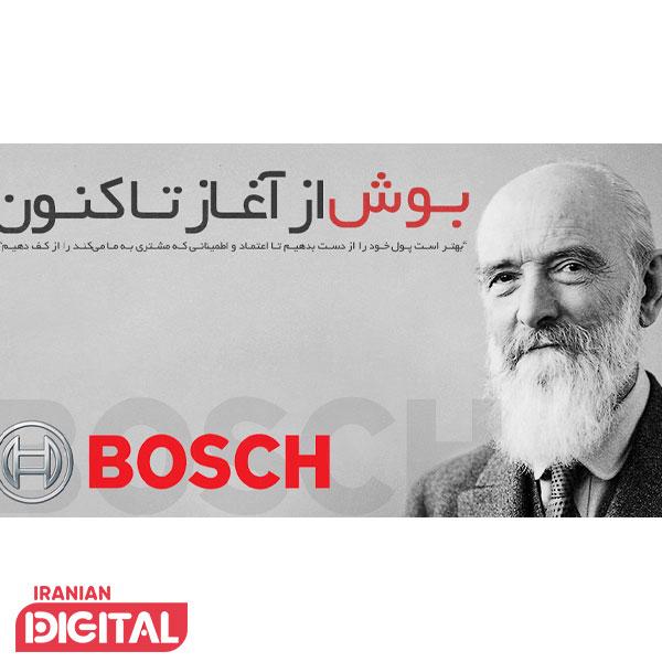 داستان برند آلمانی بوش ؛ پیشگام در عرصه صنعت الکترونیک