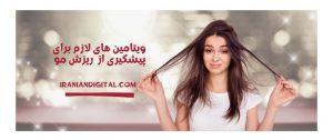 ویتامین های مورد نیاز برای مراقبت از مو
